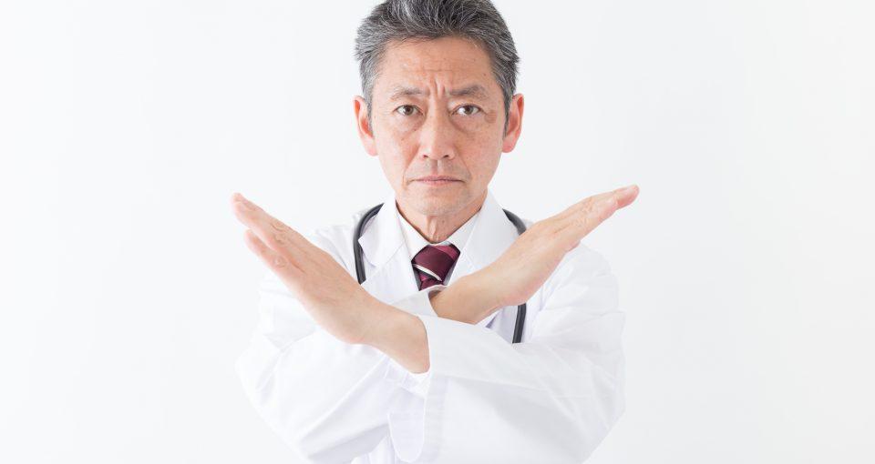 医者 嫌がる