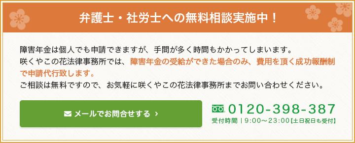 弁護士・社労士への無料相談実施中!