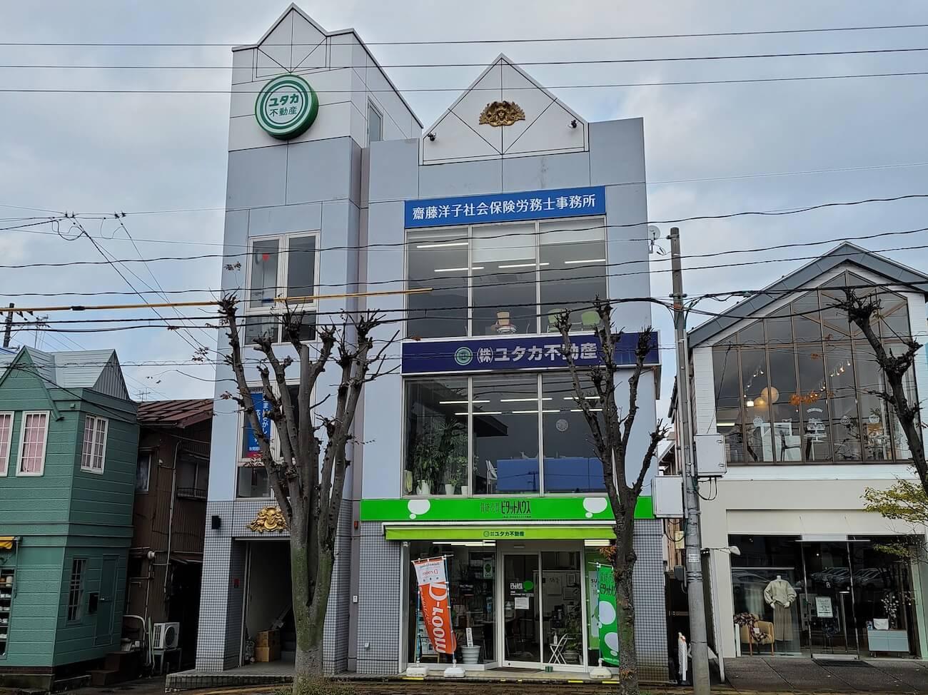 齋藤洋子社会保険労務士事務所の外観