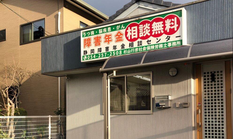 杉山行彦社会保険労務士事務所(静岡障害年金相談センター)の外観